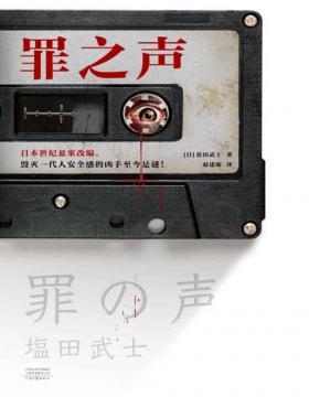 2021-09 罪之声 日本世纪悬案改编,毁灭一代人安全感的凶手至今是谜!看震动世界的世纪悬案,如何摧毁无辜者的一生!