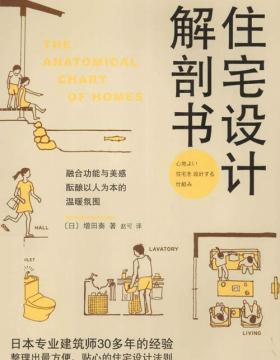 住宅设计解剖书 日本专业建筑师根据40多年的经验,整理出方便、贴心的住宅设计法则 扫描版