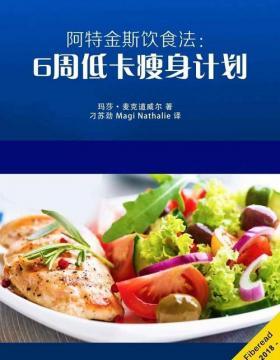 阿特金斯饮食法:6周低卡瘦身计划-PDF电子书-下载