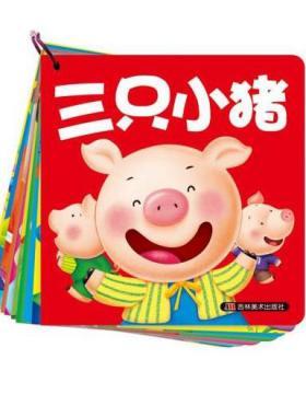 0-3岁小婴孩必备全书:经典童话本全10册-PDF电子书下载