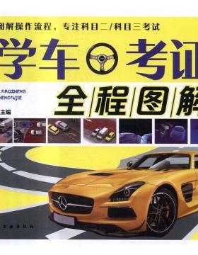 学车考证全程图解-专注科目二科目三-V版-PDF电子书-下载