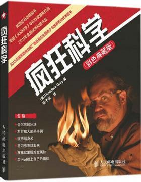《疯狂科学》-美 格雷-全彩扫描版-PDF电子书-下载