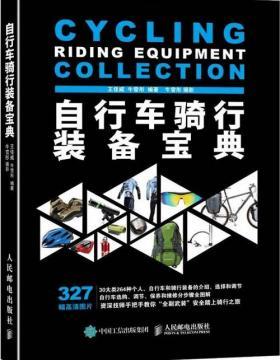 自行车骑行装备宝典-扫描版-PDF电子书-下载