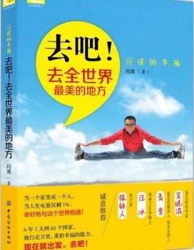 去吧!去全世界最美的地方-闫凌-全彩扫描版-PDF电子书-下载