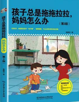 孩子总是拖拖拉拉,妈妈怎么办-仅用5步彻底解决-扫描版-PDF电子书-下载