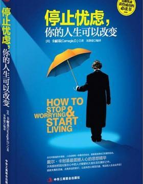 停止忧虑,你的人生可以改变-卡耐基-PDF电子书-下载