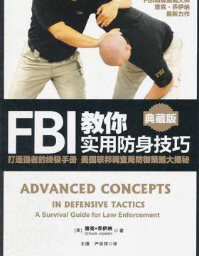 FBI教你实用防身技巧-查克·乔伊纳-图文版-PDF电子书-下载