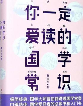 你一定爱读的国学常识-国学大师曹伯韩-PDF电子书-下载