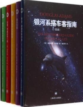 银河系搭车客指南系列-道格拉斯·亚当斯-PDF电子书-下载