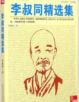 李叔同精选集-典藏-扫描版-PDF电子书-下载