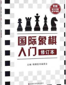 国际象棋入门(修订本) 棋牌图书编委会-扫描版-PDF电子书-下载