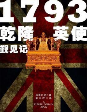 1793乾隆英使觐见记-马戛尔尼著-刘半农译-PDF电子书-下载
