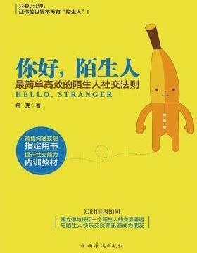 你好,陌生人 最简单高效的陌生人社交法-PDF电子书-下载