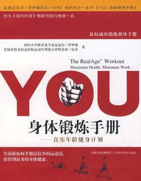 YOU身体锻炼手册(真实年龄健身计划)-PDF电子书-下载