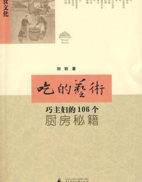 吃的艺术-巧主妇的106个厨房秘籍-刘枋-PDF电子书-下载