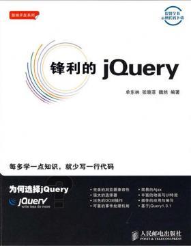 锋利的jQuery-单东林-扫描版-PDF电子书-下载
