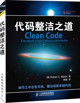 代码整洁之道-Robert C.Martin著-韩磊译-扫描版-PDF电子书-下载