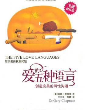 爱的五种语言:创造完美的两性沟通-PDF电子书-下载