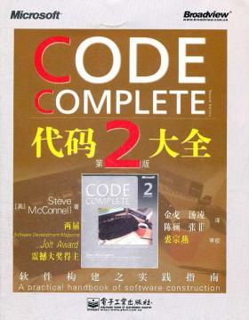 代码大全_完整的软件构建手册-PDF电子书-下载