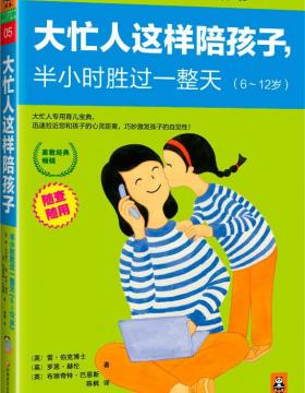 大忙人这样陪孩子,半小时胜过一整天-育儿宝典-PDF电子书-下载