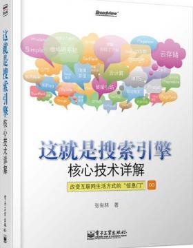 这就是搜索引擎:核心技术详解-扫描版-PDF电子书-下载