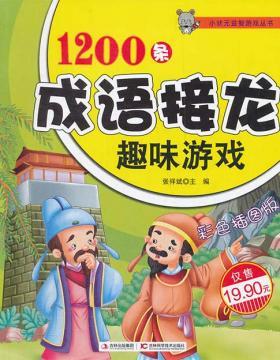 1200条成语接龙趣味游戏-张祥斌-PDF电子书-下载