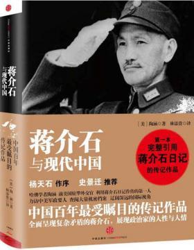 蒋介石与现代中国-陶涵-PDF电子书-下载