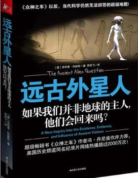 远古外星人:如果我们并非地球的主人,他们会回来吗?-PDF电子书-下载