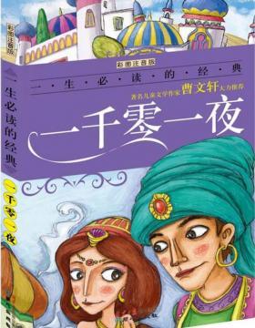 一生必读的经典系列:一千零一夜-禹田-PDF电子书-下载
