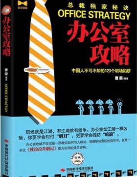 办公室攻略:中国人不可不知的123个职场陷阱-PDF电子书-下载