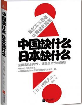 中国缺什么,日本缺什么(虽不信任,也要彼此摸底)-PDF电子书-下载