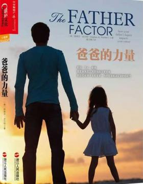 爸爸的力量-美国权威专家为你解读父亲对孩子的影响力-PDF电子书-下载
