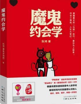 魔鬼约会学-搭讪教父继《魔鬼搭讪学》后的又一力作-PDF电子书-下载