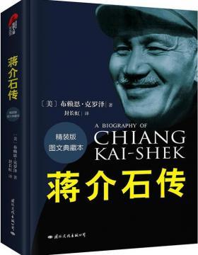蒋介石传-美国传记作家克罗泽-PDF电子书-下载