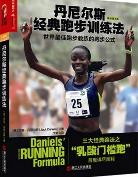 丹尼尔斯经典跑步训练法-丹尼尔斯-PDF电子书-下载