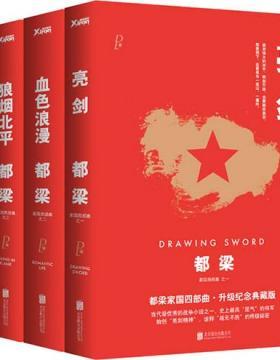 都梁家国四部曲(亮剑、荣宝斋、血色浪漫、狼烟北平)-PDF电子书-下载