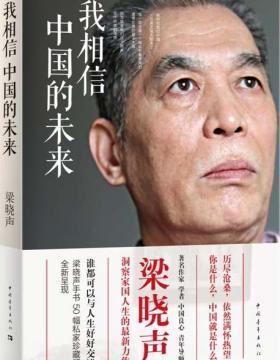我相信中国的未来-梁晓声-PDF电子书-下载