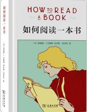 如何阅读一本书-不懂阅读的人从此不再走弯路-PDF电子书-下载