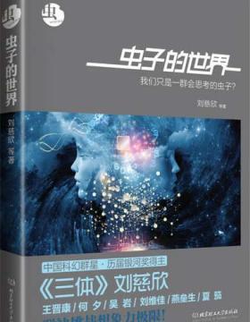 虫:虫子的世界-科幻文学银河奖作品系列-刘慈欣等-PDF电子书-下载