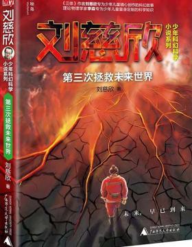 第三次拯救未来世界-刘慈欣-少年科幻-PDF电子书-下载