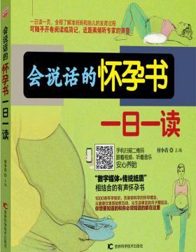 会说话的怀孕书一日一读-全彩扫描版-PDF电子书-下载
