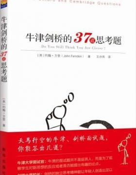 牛津剑桥的37道思考题-约翰方登著-王亦兵译-PDF电子书-下载