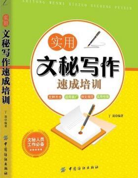 实用文秘写作速成培训-丁莉-扫描版-PDF电子书-下载