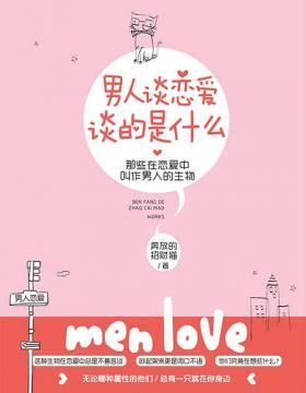 """男人谈恋爱,谈的是什么-给女生看的""""男人的使用说明书""""-PDF电子书-下载"""