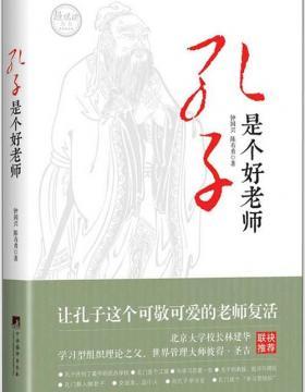 孔子是个好老师-了解不一样的真实孔子-钟国兴 陈有勇-扫描版-PDF电子书-下载