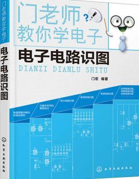 门老师教你学电子-电子电路识图-门宏-扫描版-PDF电子书-下载