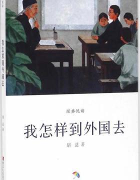 经典悦读:我怎样到外国去-胡适-PDF电子书-下载