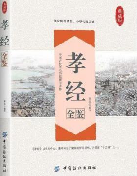 孝经全鉴-儒家思想 中华美德-中国纺织-扫描版-PDF电子书-下载