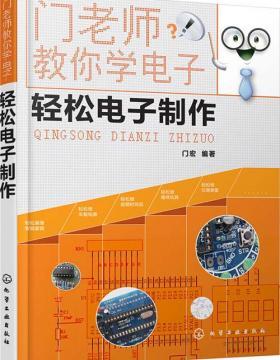 门老师教你学电子-轻松电子制作-门宏-扫描版-PDF电子书-下载