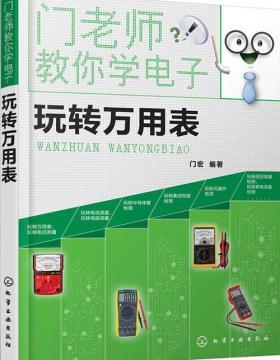 门老师教你学电子-玩转万用表-门宏-扫描版-PDF电子书-下载